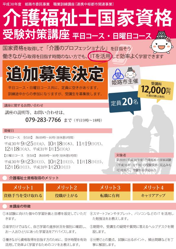 介護福祉士国家資格受験対策講座