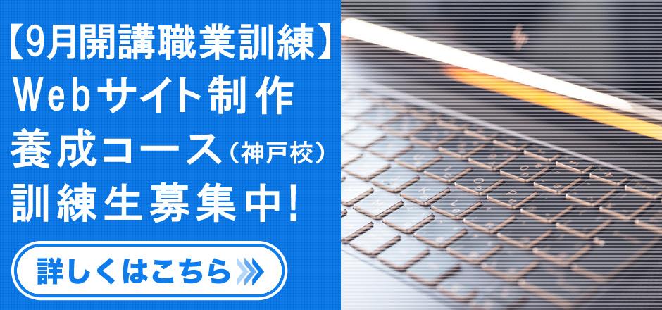 OA・Web実践コース(2)訓練生募集