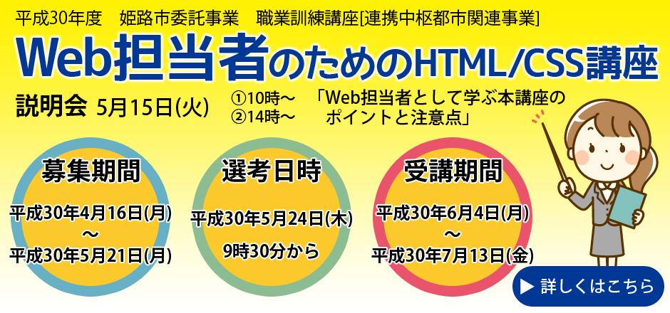 Web担当者のためのHTML/CSS講座