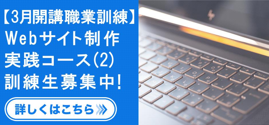 神戸校6月開講OA事務・Webデザインコース訓練生募集