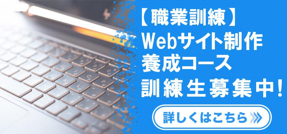 Webサイト制作養成コース訓練生募集