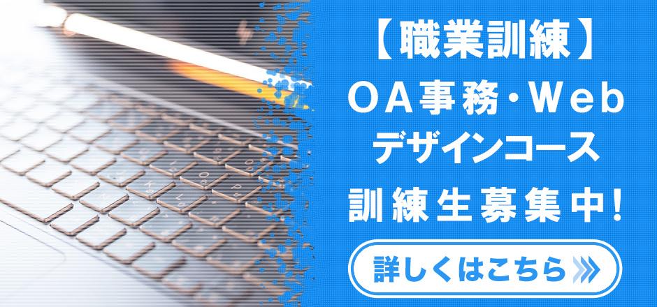 OA事務・Webデザインコース訓練募集