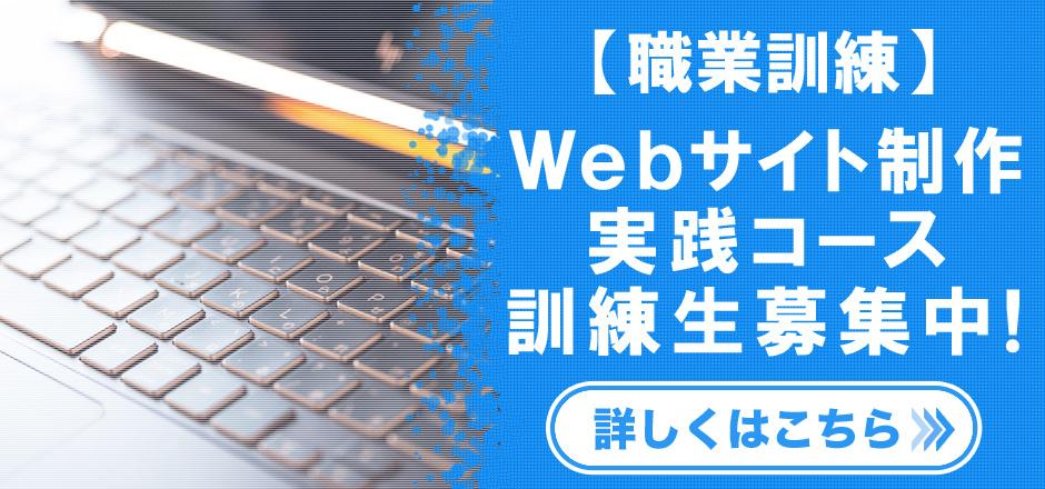 Webサイト制作実践コース訓練募集