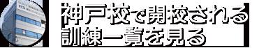 神戸校で開講される訓練一覧を見る