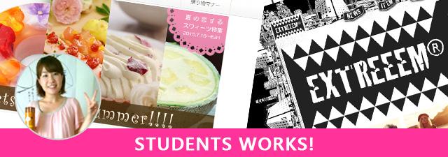 卒業生や在校生の 自慢の作品をご覧頂けます!