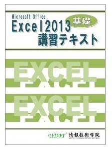 Excel2013基礎講習テキスト