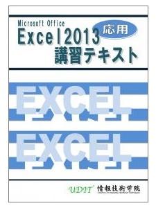 Excel2013応用講習テキスト