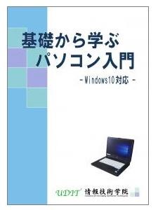 基礎から学ぶパソコン入門-Windows10対応-