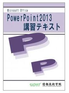 PowerPoint2013講習テキスト