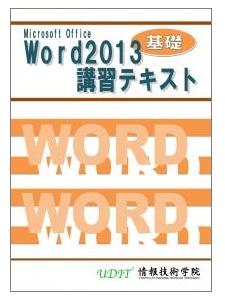Word2013基礎講習テキスト