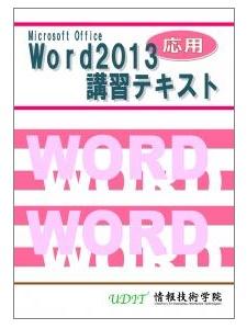 Word2013応用講習テキスト