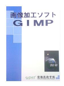 画像加工GIMP