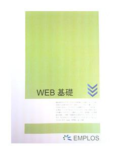 WEB基礎
