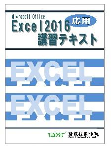 Excel2016応用講習テキストの表紙