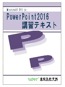 PowerPoint2016講習テキストの表紙