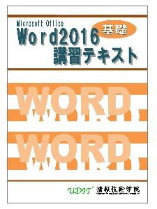 Word2016基礎講習テキストの表紙