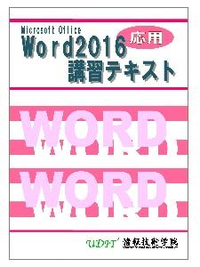 Word2016応用講習テキストの表紙